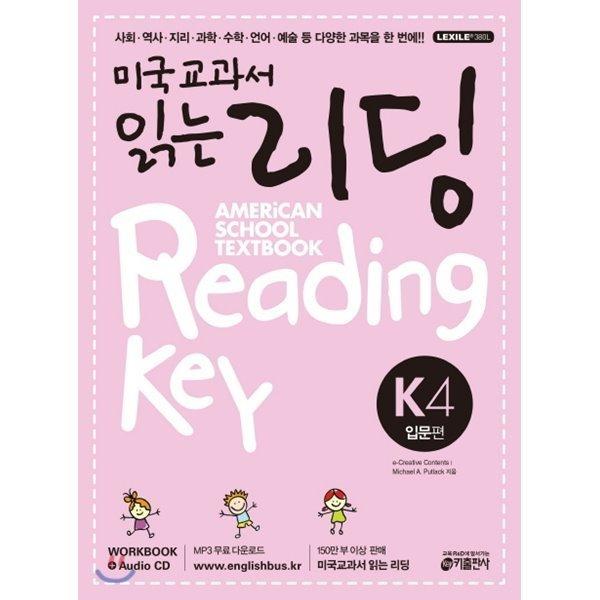 미국교과서 읽는 리딩 K4 American School Textbook Reading Key 입문편  Creative Content