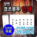 경조사봉투 부의 축의 축하 감사봉투 양면인쇄 1000매