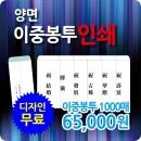 경조사봉투 이중봉투 부의 축의 봉투 양면인쇄 1000매
