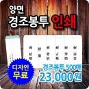 경조사봉투 부의 축의 축하 감사 봉투 양면인쇄 500매