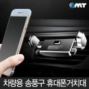 OMT 차량용 송풍구 핸드폰 거치대 BNOWI 차량용품