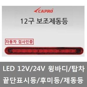 대성부품/LED 12V 끝단표시등/탑차/윙바디/24V/인증
