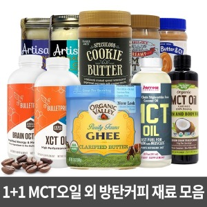 2개 무염 기버터 MCT 오일 옥테인 외 방탄커피 재료