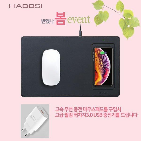 (고사리)  HABBSI/햅시  고속충전마우스패드 YMQ9PRO 세트(퀄컴3.0고속충전어댑터증정)