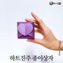 하트진주상자(화이트:6x6x5.5cm-10매)-선물 펄박스