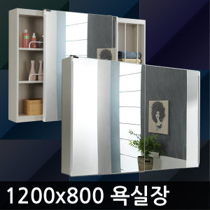 욕실수납장 욕실장 화장실 2-5 1200-800