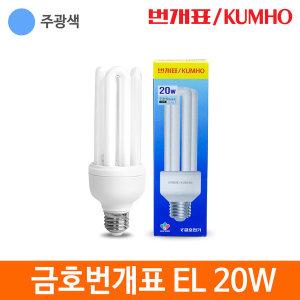 번개표금호 삼파장 전구 20W 주광색/형광등 램프 전등
