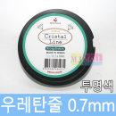비즈공예 우레탄줄 묵주 실리콘줄 0.7mm 투명 10종류