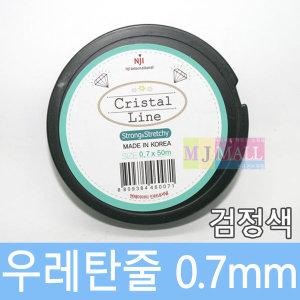 비즈공예 우레탄줄 묵주 실리콘줄 0.7mm 검정 10종류