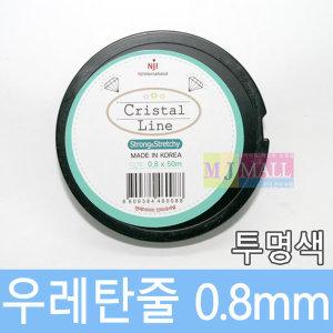 비즈공예 우레탄줄 묵주 실리콘줄 0.8mm 투명 10종류