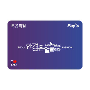 (안경 선글라스) 룩옵티컬 디지털 금액권 1만원권