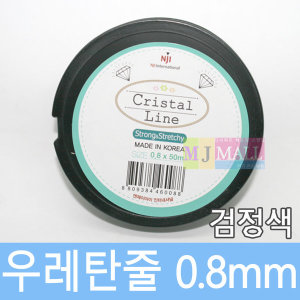 비즈공예 우레탄줄 묵주 실리콘줄 0.8mm 검정 10종류