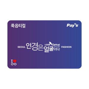 (안경 선글라스) 룩옵티컬 디지털 금액권 3만원권