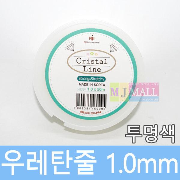 비즈공예 우레탄줄 묵주 실리콘줄 1.0mm 투명 10종류