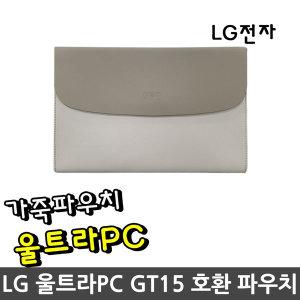 LG 울트라PC GT 15인치 파우치 15U780 15UD780 파우치