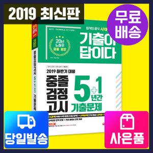 (당일출고+무료배송+사은품) 2019 하반기 대비 중졸 검정고시 5+1년간 기출문제