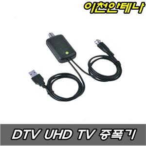 TV 증폭기 부스터 DMB안테나 UHD HD FM 신호 앰프 AM