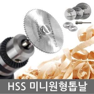 HSS 원형톱날 목재 금속용 목공 PVC 미니 절단날 드릴