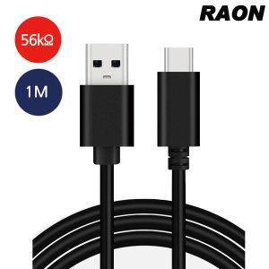 USB-C타입 퀵차지 급속 고속 충전기 충전케이블 블랙