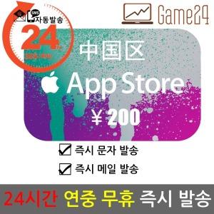 (자동)중국 앱스토어 아이튠즈 기프트카드 200위안