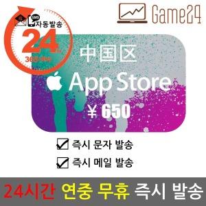 (자동)중국 앱스토어 아이튠즈 기프트카드 650위안