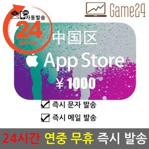 (자동)중국 앱스토어 아이튠즈 기프트카드 1000위안