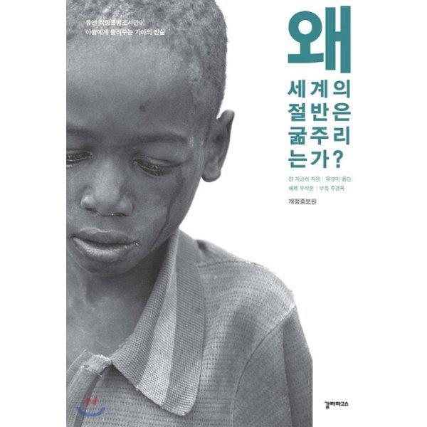 왜 세계의 절반은 굶주리는가  : 유엔 식량특별조사관이 아들에게 들려주는 기아의 진실  장 지글러