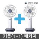 휴대용 미니 선풍기 핸디형 손 탁상용 소형 무선 LED