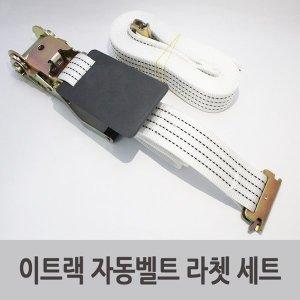특장 부품/ 탑차 윙바디 이트랙 깔깔이 자동벨트 라쳇
