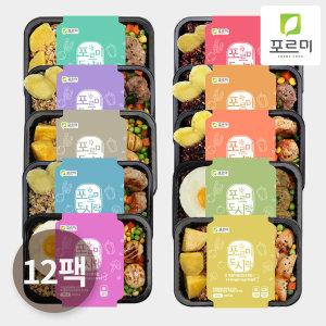 포르미 영양잡곡밥 흑현미/귀리 냉동도시락 10종 12팩