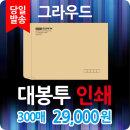 서류대봉투인쇄 그라우드대봉투 각대봉투 5절 300매