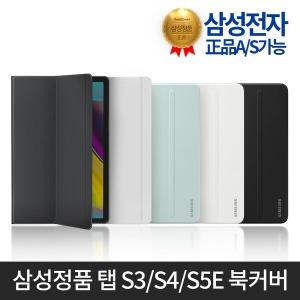 삼성 갤럭시탭 S6 S5E S4 10.5 S3 9.7 북커버 케이스