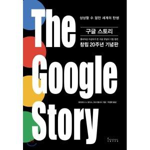 구글 스토리 : 상상할 수 없던 세계의 탄생  바이스 마크 맬시드