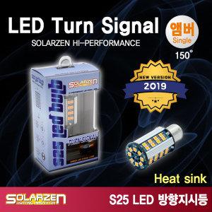 S25 LED 방향지시등싱글램프BAu15S 앰버150˚ -캔슬러