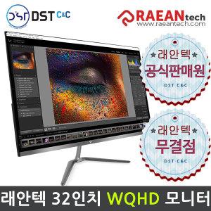 ArkCell 32인치 WQHD 게이밍 모니터 RAC32QFK75