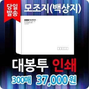 서류대봉투인쇄 모조대봉투 백상지 각대봉투 300매