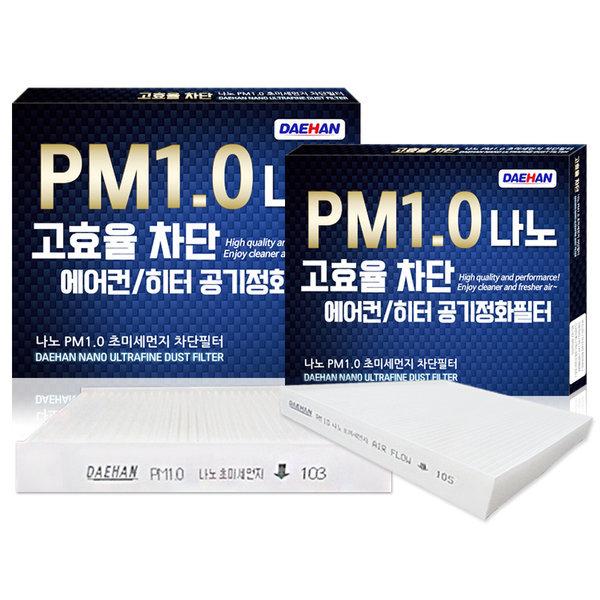 1+1 나노 PM1.0 초미세먼지 그랜져HG 에어컨필터 A100