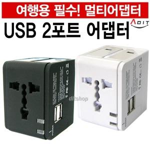 USB 해외여행용 멀티플러그 아답터 멀티탭 전기콘센트
