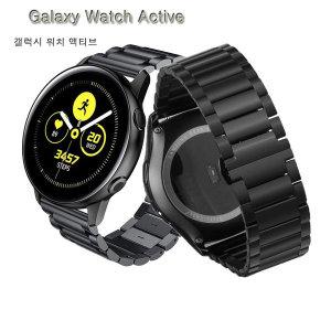 삼성 갤럭시워치 액티브 보호필름 풀 케이스 시계줄