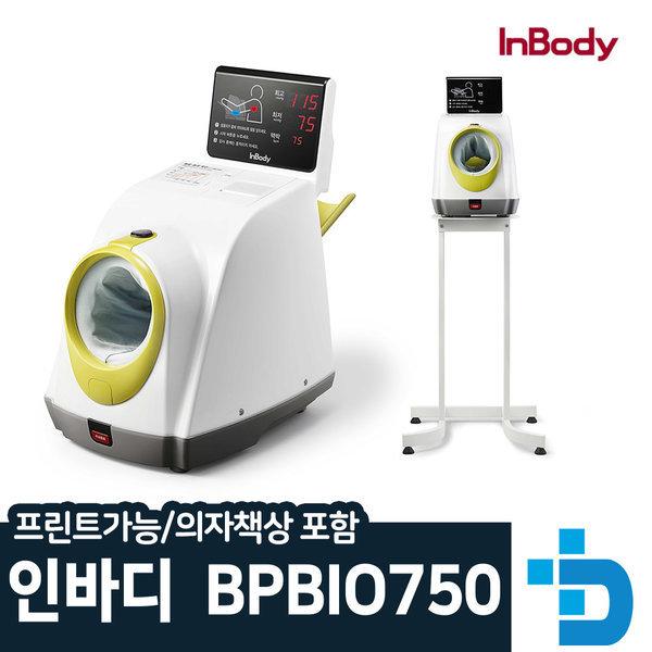 전자동 팔뚝형 혈압측정기 테이블 포함 BPBIO750 그린
