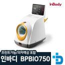 전자동 팔뚝형 혈압계 테이블 포함 BPBIO750 오렌지