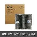 지에어 공기청정기 전용필터 벤츠GLC / C클래스