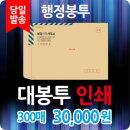 서류대봉투인쇄 행정대봉투 백상지 각대봉투 300매