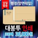 서류대봉투인쇄 양면테잎 행정대봉투 각대봉투 300매