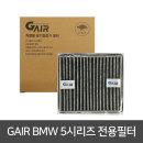 지에어 공기청정기 전용 필터 BMW 5시리즈