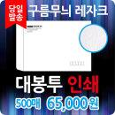 서류대봉투인쇄 레쟈크대봉투 백상지 각대봉투 500매