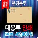 서류대봉투인쇄 행정대봉투 백상지 각대봉투 500매