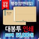 서류대봉투인쇄 양면테잎 행정대봉투 각대봉투 500매