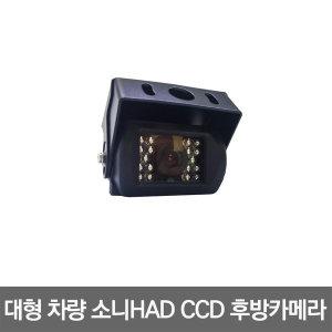 단독 구매불가 대형차량 소니 HAD CCD 후방카메라