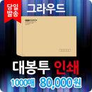 서류대봉투인쇄 그라우드대봉투 각대봉투 5절 1000매